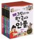 그림으로 보는 한국사 인물 세트(전5권)