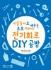 ���ȸ�� DIY ���