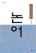 논어(아시아 총서 7)