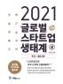 글로벌 스타트업 생태계(상): 북미, 동아시아(2021)
