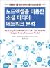 노드엑셀을 이용한 소셜 미디어 네트워크 분석