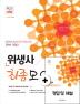 위생사 필기+실기 최종모의고사(2017)(8판)