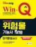 위험물기능사 실기(2019)(Win-Q)(개정판)