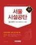 서울시설공단 상수도직 일반상식(한국사 포함)(2020)