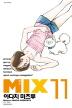 믹스(Mix). 11