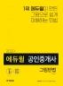 공인중개사 그림민법(2020)(에듀윌)
