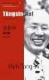 김동리: 등신불(Tungsin-bul)(바이링궐 에디션 한국 대표 소설 107)