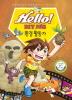 Hello! My Job: 환경 활동가(미래를 만나는 진로 탐험 학습 만화 시리즈 6)
