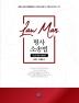 형사소송법 최신 5개년 판례정리(Law Man)(3판)