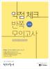 선재국어 약점 체크 반쪽 모의고사(2018)