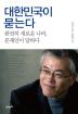 대한민국이 묻는다(KI신서 6884)