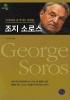 조지 소로스(에버그린문고 71)