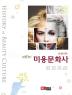 미용문화사(수정2판)(New)