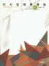 미시경제학연습(4판)