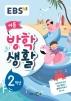 초등 여름방학생활 2학년(2019)(EBS)