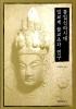 통일신라시대 밀교계 불교조각 연구(양장본 HardCover)