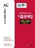 고졸 검정고시 기출문제집(2020)(EBS 합격예감)