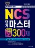 NCS 단기 마스터(긴지문 고난도 PSAT 300제(2019)(메가스터디 올.원)