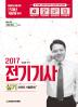전기기사 실기 과년도 기출문제(2017)