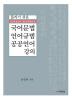 국어문법 언어규범 공공언어 강의(틀리기 쉬운)