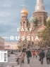 이지 러시아(2019-2020)(개정판)
