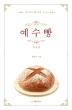 예수빵(개정판)