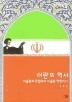 이란의 역사(살림지식총서 336)