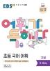 초등 국어 어휘 기본(3~4학년)(2021)(EBS 어휘가 독해다!)