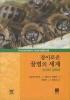 경이로운 꿀벌의 세계: 초개체 생태학(양장본 HardCover)