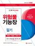 위험물기능장 필기(2019)(개정판)