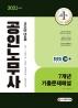 공인노무사 1차시험 전과목 7개년 기출문제해설(2021)(EBS)(개정판 8판)