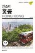 인조이 홍콩(2018)(개정판)(Enjoy 세계여행 시리즈 15)