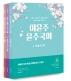 2022 이윤주 윤주국어 세트(전3권)