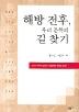 해방 전후 우리 문학의 길 찾기(탄생100주년문학인기념문학제논