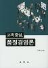 고객 중심, 품질경영론