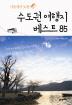 수도권 여행지 베스트 85(서울에서 30분)