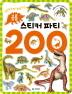 공룡 스티커 파티 200(스티커북)