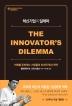 혁신기업의 딜레마(20주년 기념 개정판)(개정판)(경제경영 총서)