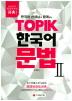 한국어 선생님과 함께하는 TOPIK 한국어 문법 Ⅱ