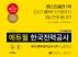 한국전력공사 NCS 봉투모의고사 4회+전기ㆍICT 실전모의고사 2회(2020)(에듀윌)