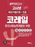 코레일(한국철도공사) NCS 직업기초+전공 한국사회능력개발원 유형 봉투모의고사 4회분: 기술직렬(2020)(고