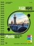 지금, 파리(2019)(개정판)(나만의 맞춤 여행을 위한 완벽 가이드북 8)(스프링)