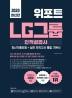 위포트 LG그룹 인적성검사 최신기출유형+실전 모의고사 통합 기본서(2020)