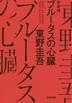 [보유]ブル-タスの心臟 長編推理小說 新裝版