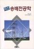 송배전공학(최신)(5판)