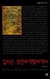 십자군 성전과 약탈의 역사(살림지식총서 220)