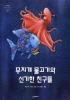 무지개 물고기와 신기한 친구들(네버랜드 세계의 걸작 그림책 198)(양장본 HardCover)