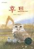 후트(그린북 어린이문학 1)