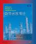 화학공정계산(4판)