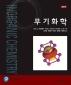 무기화학(5판)